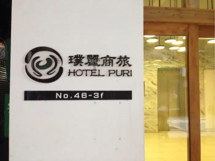 ホテルプリ 台北ステーションブランチ(璞麗商旅)