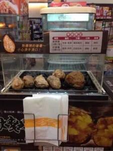 台湾のコンビニ焼き芋