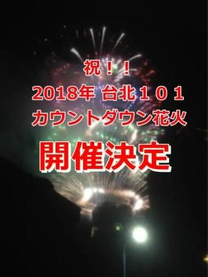 2018年も開催決定!台北101カウントダウン花火!!