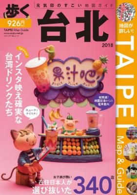 『歩く台北 2018』発売日決定!1年以上ぶりの新刊です!