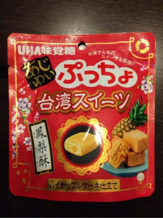 ぷっちょ台湾パイナップルケーキ味