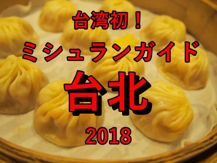 発表日決定!『ミシュランガイド 台北 2018』の楽しみ方、お役立ち情報も