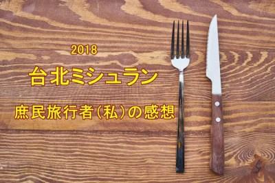 台湾初のミシュランガイド『台北ミシュラン』発表!庶民旅行者(私)の感想