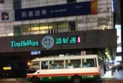 添好運(Tim Ho Wan)