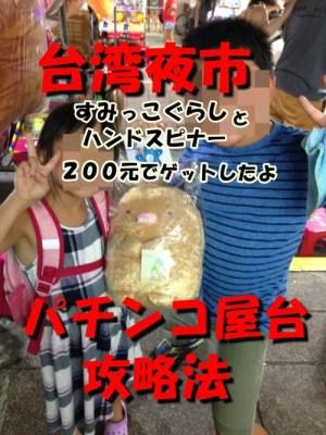 台湾夜市のパチンコゲーム屋台攻略法!狙った景品をゲットしよう