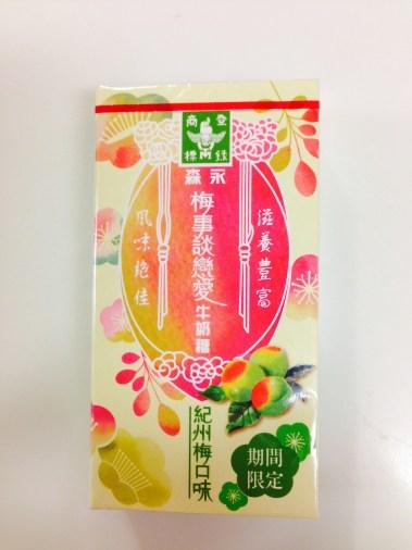 台湾森永キャラメル