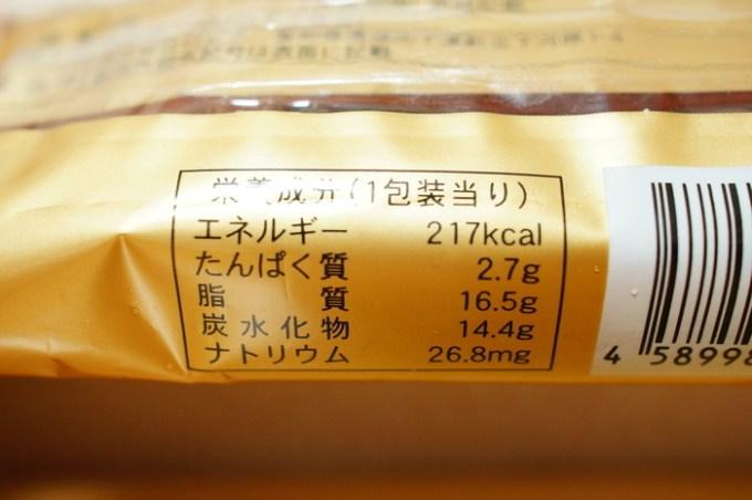 ケンズカフェ東京監修 ガトーショコラ