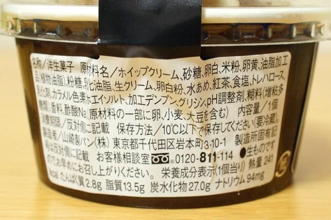 紅茶のシフォン