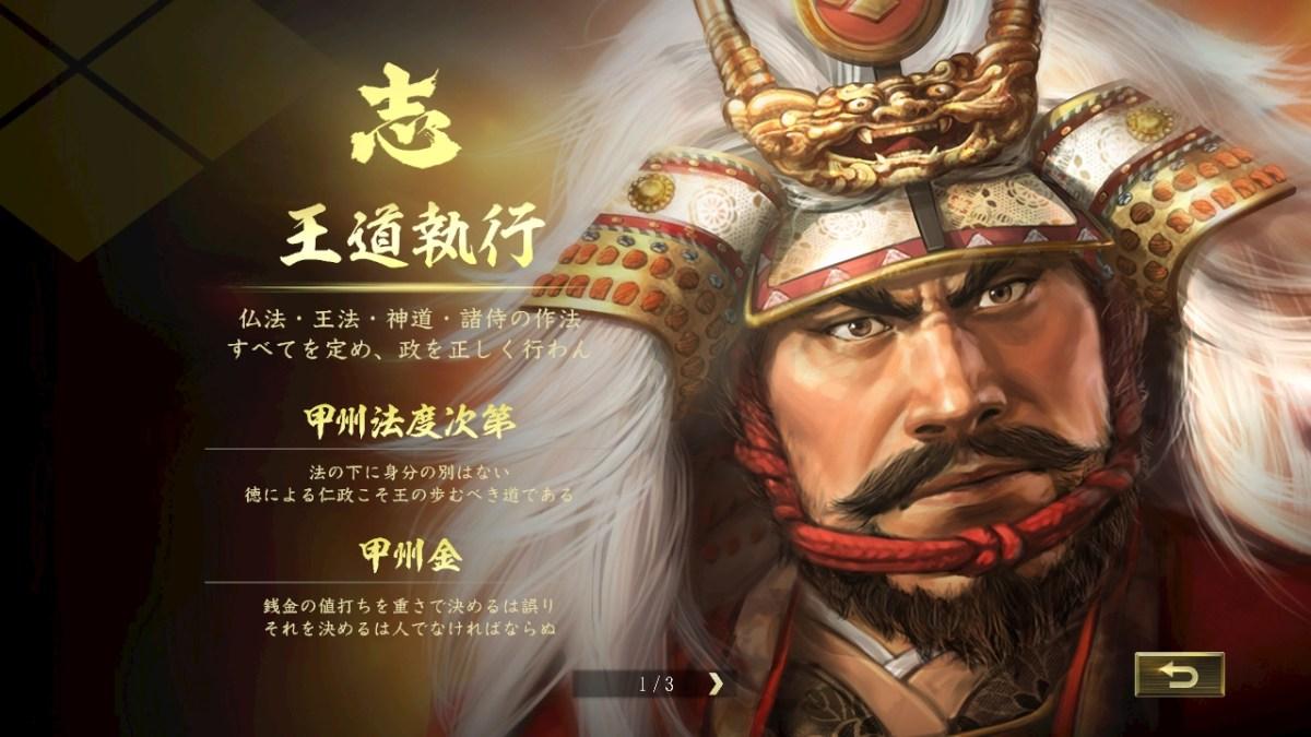 『信長之野望․大志』公開遊戲系統最新情報   臺灣光榮特庫摩