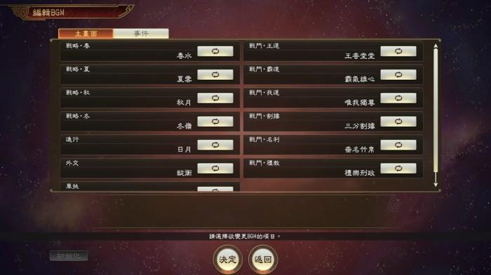 『三國志14』第3彈DLC將於5月28日(四)開放下載! ~將追加難易度「超級」與追加劇本等~   臺灣光榮特庫摩