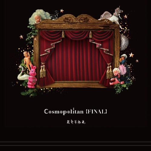 黒色すみれ『Cosmopolitan[FINAL]』