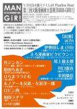 第三回大阪漫画家大喜利「MAN-GIRI!」