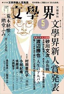「小説推理」2016年4月号