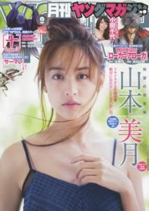 「月刊ヤングマガジン」2015年9月号