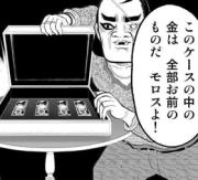 『デフレスナイパーMOROZUMI』第4話