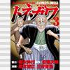 『中間管理録トネガワ』3巻限定版