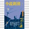 「小説新潮」2017年2月号