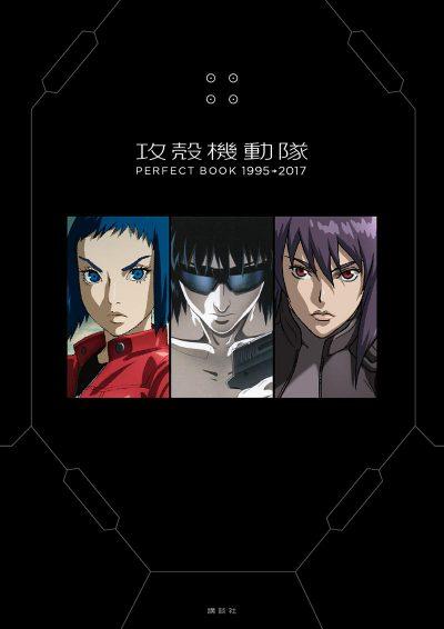 『攻殻機動隊 PERFECT BOOK 1995→2017』