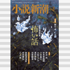 「小説新潮」2017年8月号