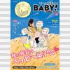 「BABY!」vol.5