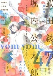 「yom yom」vol.47