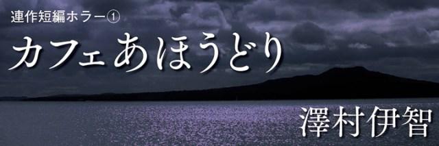 「Webジェイ・ノベル」連作01