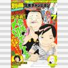 「別冊少年チャンピオン」2018年7月号