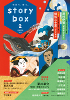 「STORY BOX」2019年2月号