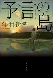 『予言の島』