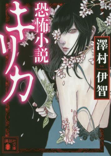 『恐怖小説キリカ』文庫版