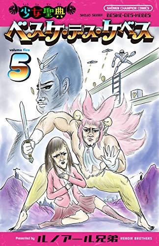 『少女聖典 ベスケ・デス・ケベス』5巻