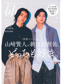 「Audition blue」2019年9月号