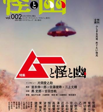 「怪と幽」vol.002