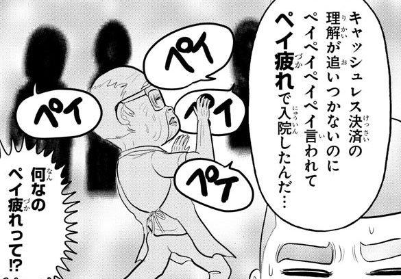 「別冊少年チャンピオン」2019年10月号