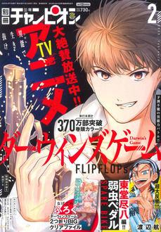 「別冊少年チャンピオン」2020年2月号