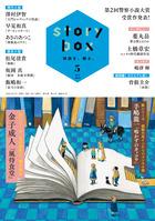 「STORY BOX」2020年5月号