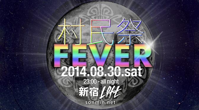 村民祭FEVER SNAP!!!!!!!!!!!