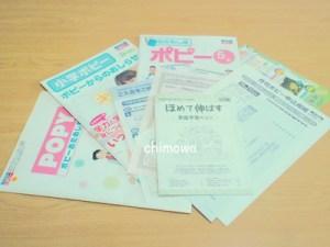 月刊小学ポピー無料おためし見本で届いたものの画像