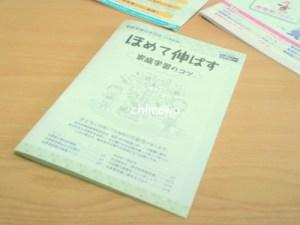 月刊小学ポピー無料おためし見本で届いた小冊子『家庭学習の手引き』の画像