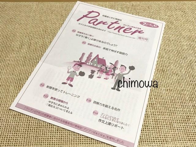 ブンブンどりむ保護者向け情報誌『Partner ぱぁとなぁ』増刊号の写真