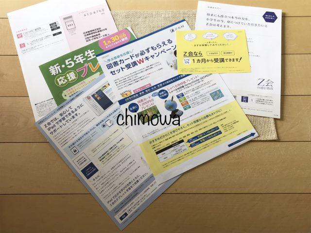 Z会小学生資料請求で届いたチラシなどの写真