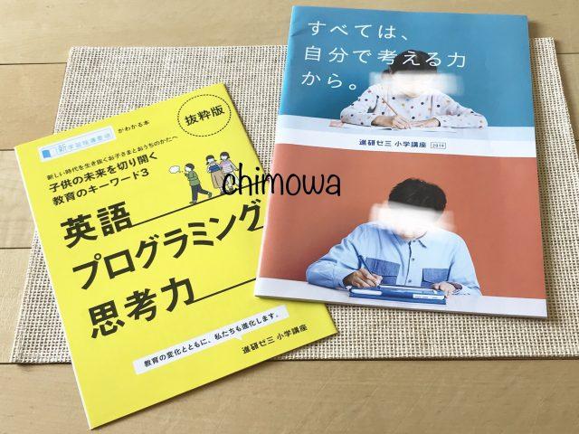 進研ゼミ小学講座資料2冊の画像(2019年度版)