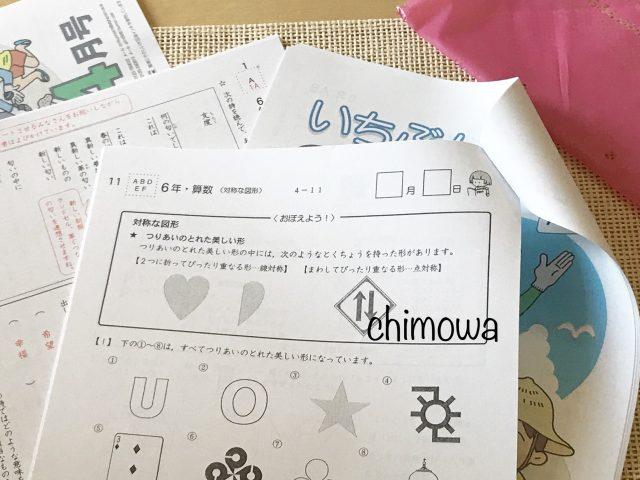 いちぶんのいち教科書対応版小学6年生2019年4月号の問題プリントと説明プリントの写真