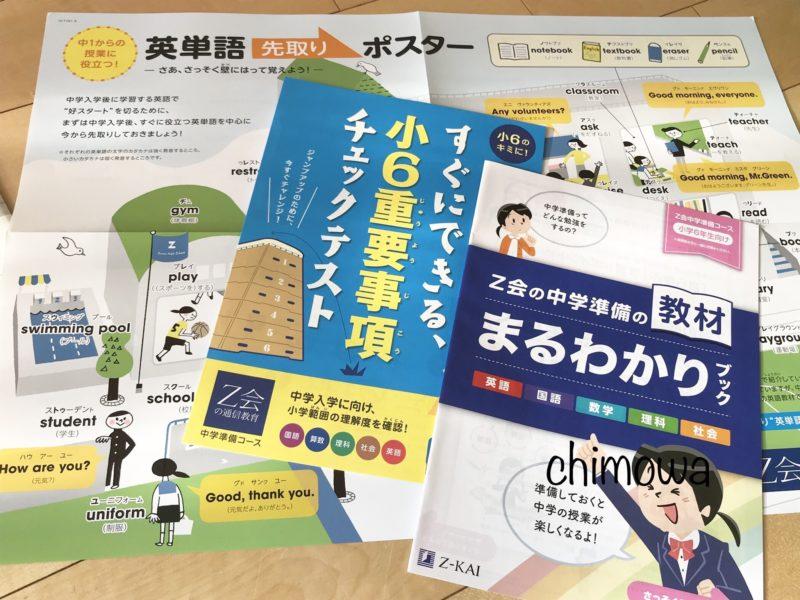 Z会中学準備コース資料請求プレゼントのポスター・チェックリストと小学6年生向け資料の写真