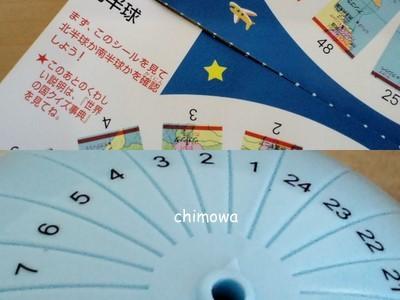 チャレンジ5年生 世界まるごと地球儀 シールと本体の番号(2012年度版)