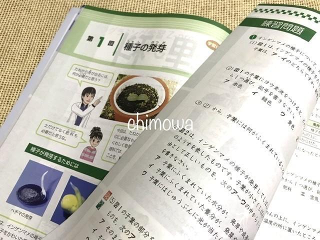 Z会小学生コース5年生おためし教材理科のページ(2021年度版)