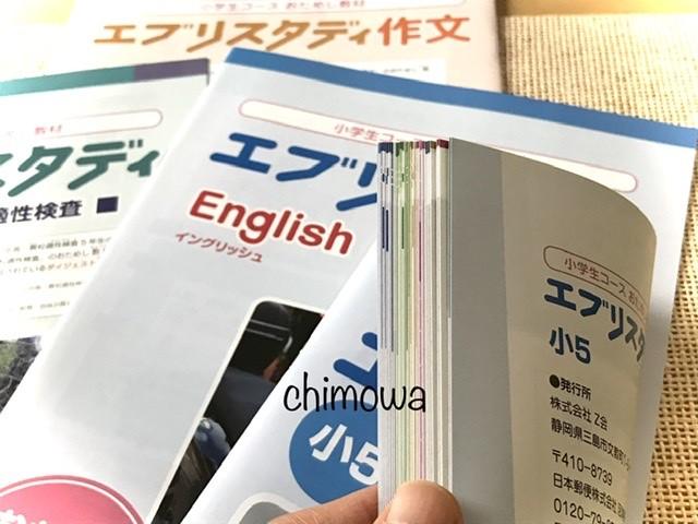 Z会小学生コース5年生4教科のお試し教材の厚み(2021年度版)