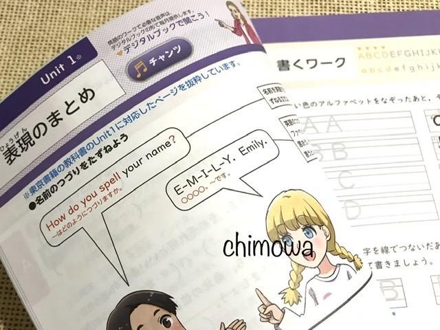 小学ポピーおためしワークの英語のページ