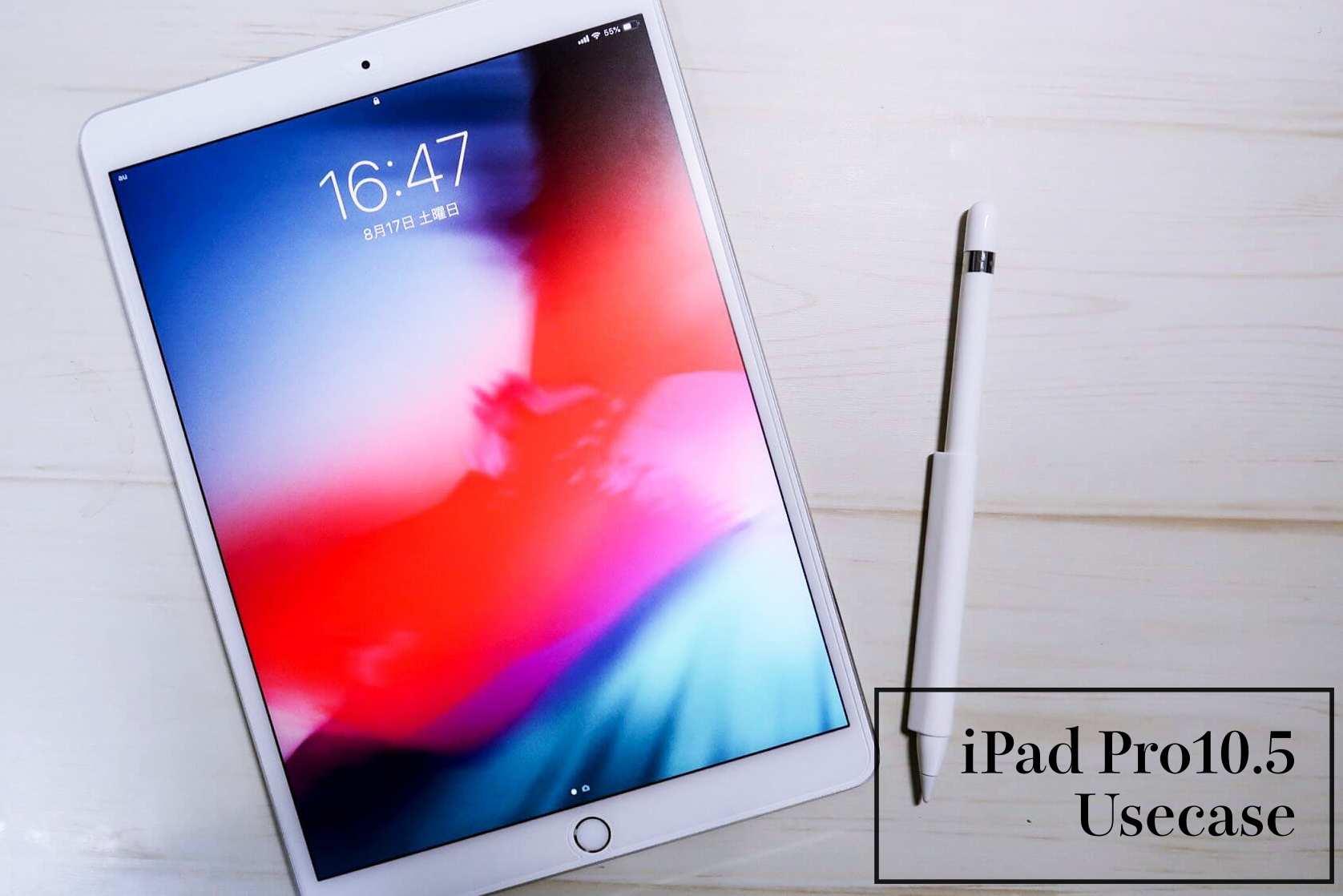 僕がいま、iPad Pro10.5を買った理由   KOGALOG(コガログ)