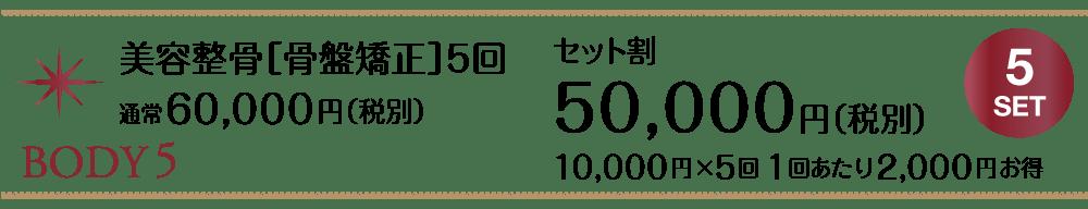 美容整骨[骨盤矯正]5回セット割_50000円【東京・新宿・小顔矯正・骨盤矯正】WAXPERIENCE